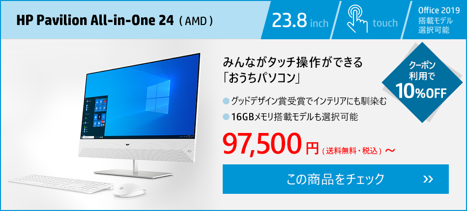 HP Pavilion All-in-One 24 (AMD)