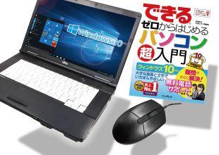累計販売2000台超!無料電話サポート!Win10搭載PC4点セット