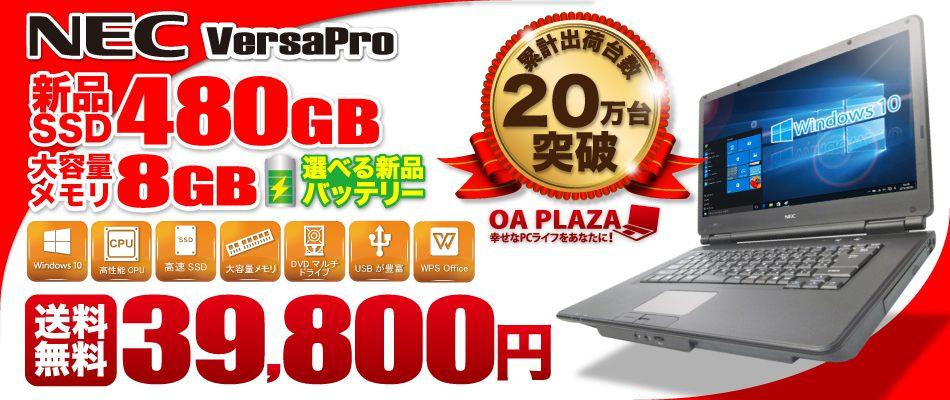 当店人気NO.1!新品SSD480GB、8GBメモリで楽々作業!