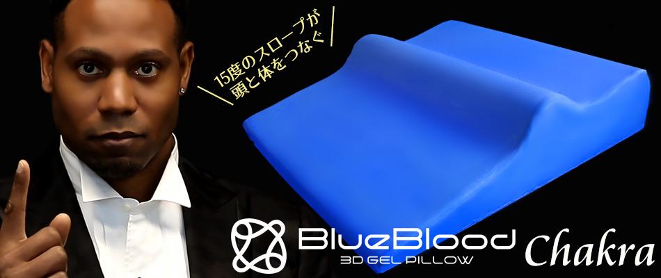 BlueBloodチャクラ