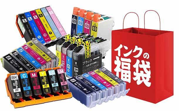 【1本あたり111円~】最大36本入り型番選べて送料無料インク福袋