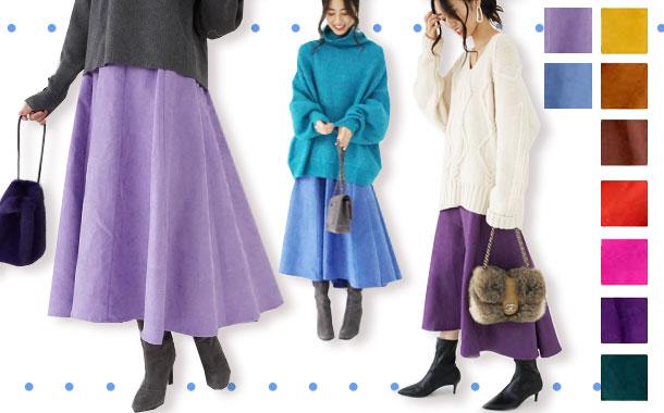 【大感謝プライス】冬こそ綺麗色♪360度美ライン細見えスカート