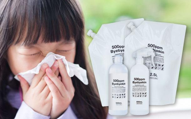 気になる季節に次亜塩素酸でこまめに除菌!【高濃度500ppm】