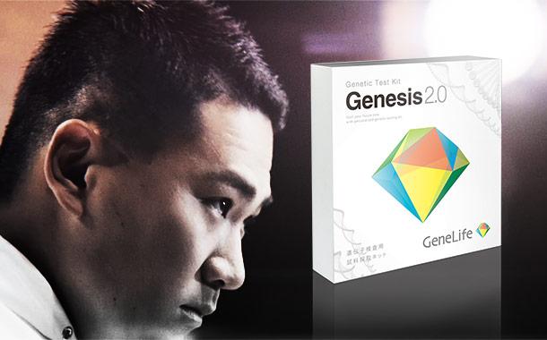 \50%OFFからさらに/遺伝子検査で体質や「がんリスク」を判定