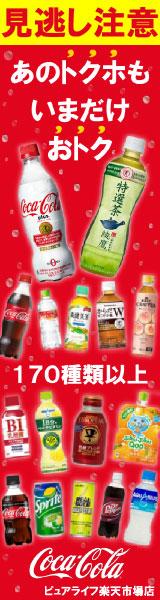 コカ・コーラ製品が今だけお得!