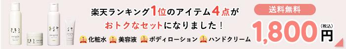 【資生堂 レシピスト】楽天ランキング1位アイテム 4点セット