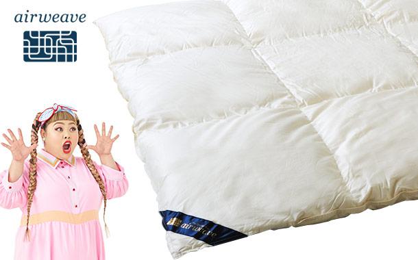 【半額商品】エアウィーヴの高級羽毛布団がウルトラセールで半額