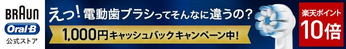 今なら1,000円キャッシュバック&ポイント10倍!