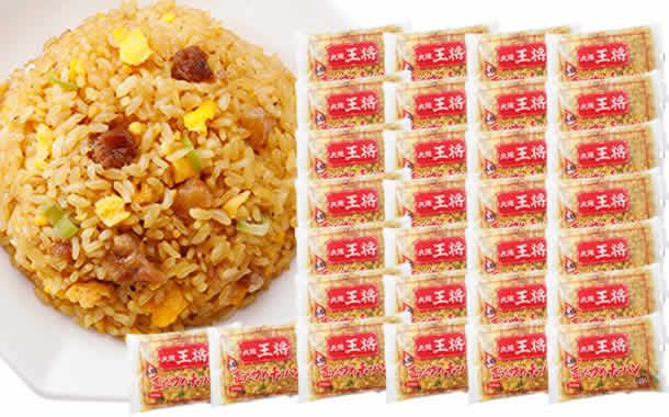 【送料無料】1袋当たり206円!大阪王将の炒めチャーハン30袋