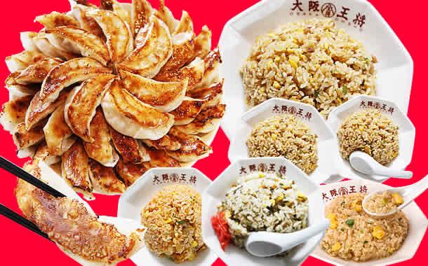 【最安値挑戦】【送料無料】大阪王将の餃子50個+炒飯4種6袋