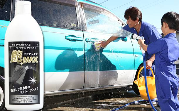 親子で洗車♪2019年 絆アップ!\洗車始めは艶MAXでピッカピカ/